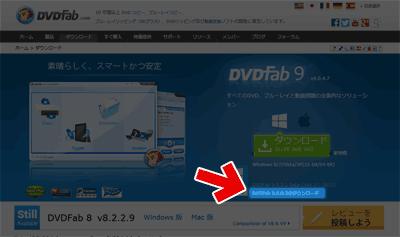 DVDFabのダウンロードページ