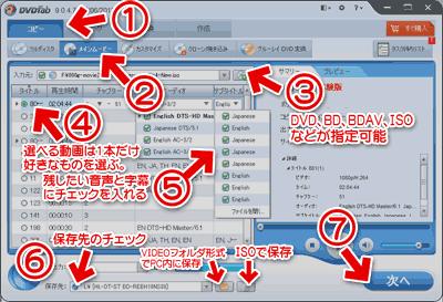 DVDFab 9のでメインムービーのみをコピーする方法