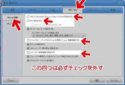 DVDFab 9のBDの設定