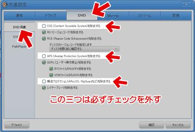 DVDFab 9のDVDの設定