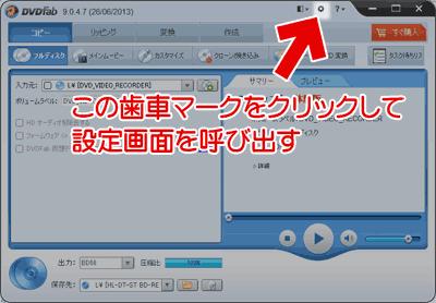 DVDFab 9の設定画面の呼び出し
