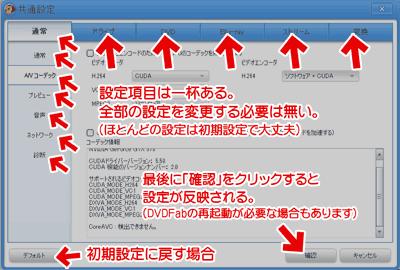 DVDFab 9の設定画面の概要