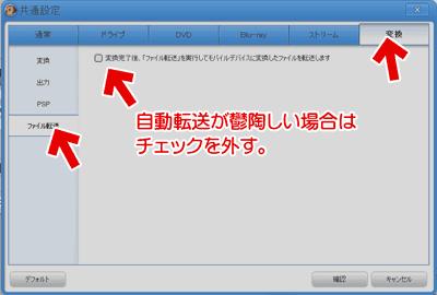 変換終了後のファイル自動転送