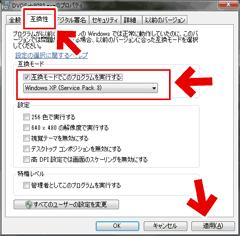 DVDFab本体やインストーラーを互換設定に変更する