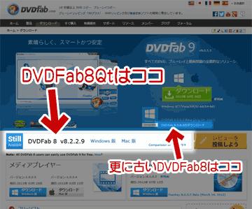 DVDFab8のダウンロードリンクの場所