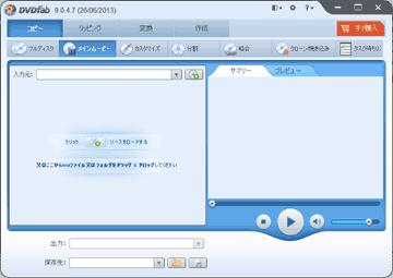 DVDFab9の起動画面
