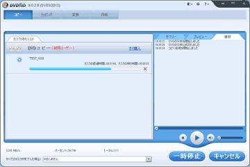 DVDFab HD Decrypterでライティング