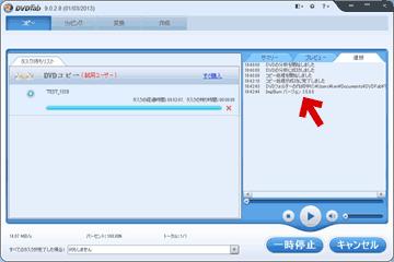 DVDFab HD DecrypterからImgBurnを起動