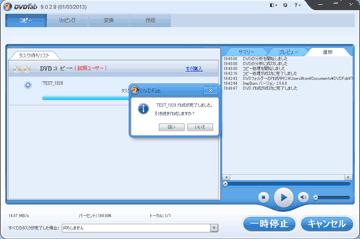 DVDFab HD Decrypterのコピー終了