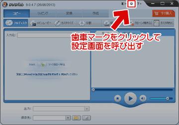 DVDFab HD Decrypterの設定変更