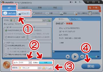 DVDFab HD Decrypterのコピー機能を使う場合