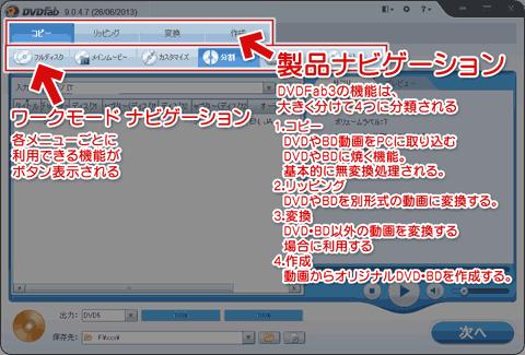 DVDFab 9の使い方、ボタンの名称