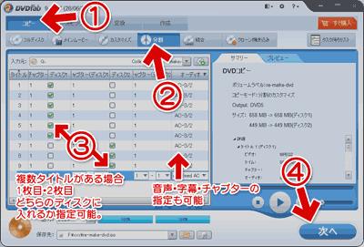 DVDFab 9のコピー/分割の使い方