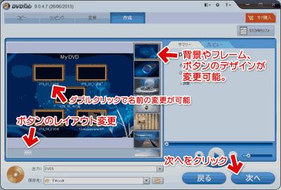 DVDFab 9でDVDメニューを作成中