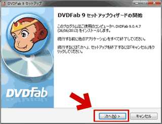 DVDFab9のインストール方法4:インストール開始