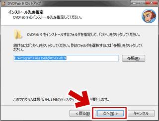 DVDFab9のインストール方法6:インストール先を指定