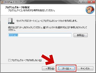 DVDFab9のインストール方法7:プログラムグループ