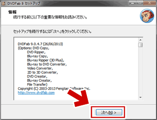DVDFab9のインストール方法10:セットアップ情報