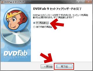 DVDFab9のインストール方法11:完了~再起動