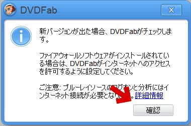 DVDFab9のチェック