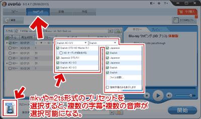DVDFab 9で複数の音声・字幕をコピー