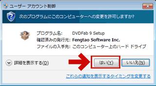DVDFab9のインストール方法2:UACの警告
