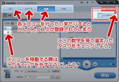 DVDFab 9のタスクの溜まり方