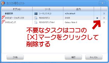 DVDFab 9の不要タスクの削除方法