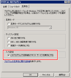 DVDFab 8 Qtの互換性
