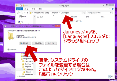 ImgBurnの日本語化2