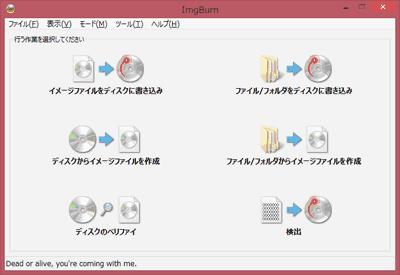 ImgBurn:EZモード画面