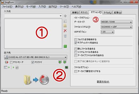 ImgBurn:ファイルの書き込み