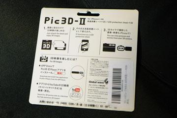 Pic3D-II 3D保護シート PIC3D