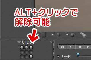 「UI dots」の使い方