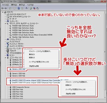 デバイスマネージャー上から、全てのUSB EHCI コントローラーを停止