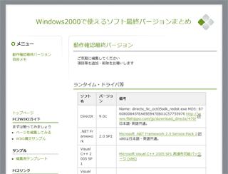 Windows2000で使えるソフト最終バージョンまとめ