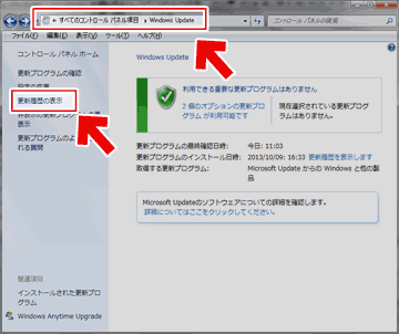 [Windows Update]>[更新履歴]