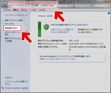 [Windows Update]>[更新履歴]