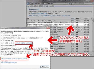 Windows Updateの詳細確認