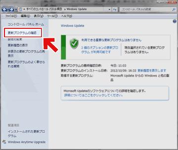 Windows Updateをやりなおし