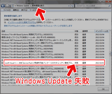 Windows Updateに失敗