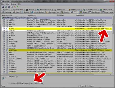 一部のシステムファイルはtmpフォルダ内にパスが通っている
