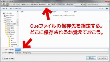CUEファイル登録