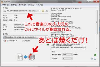 音楽CDのCUEファイル