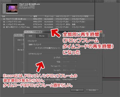 全部「ドロップフレームタイムコード」に変換された。