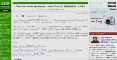 「Expression Encoder 4」はWindows 8/8.1をサポートせず。製品版の販売は年内限り