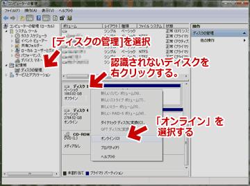 外付けHDDをアクティブ化