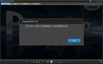 仮想ドライブとしてマウントしたファイルがPowerDVD 10で再生できなくなってしまった。