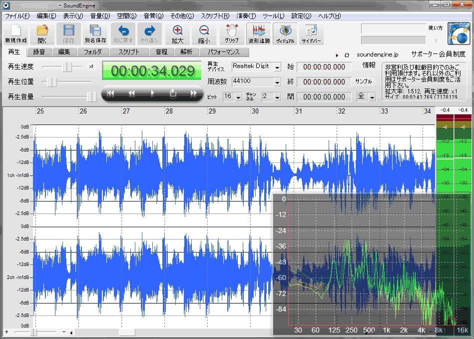 高機能な音声波形編集ソフトSoundEngine Free