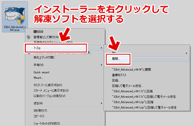 7-Zipなどが一部のexeファイルの解凍に対応